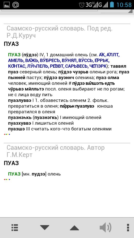 Установка словарного приложения GoldenDict для ОС Android